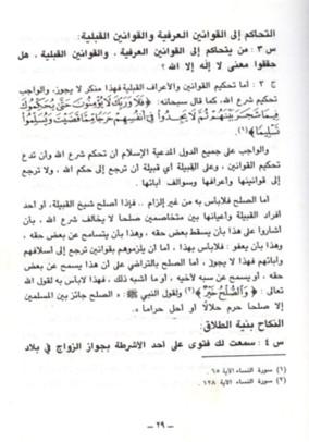 fatwa2_50.jpg