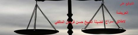 Petisi_Untuk_Syekh_Hasan